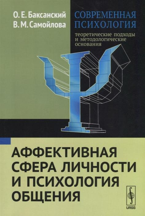 Современная психология теоретические подходы и методологические основания Книга 3 Аффективная сфера личности и психология общения