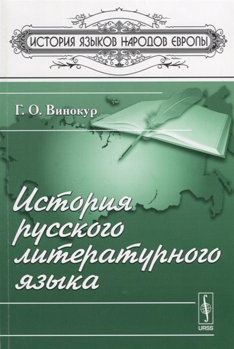 Винокур Г. История русского литературного языка цена
