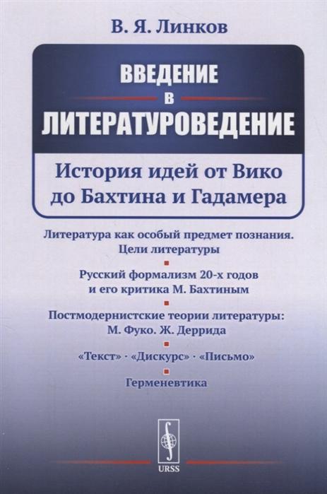 Линков В. Введение в литературоведение История идей от Вико до Бахтина и Гадамера цена