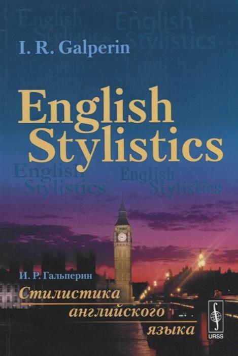 Гальперин И. English Stylistics Стилистика английского языка э и гальперин нехирургические мысли и вновь возвращаясь к себе…