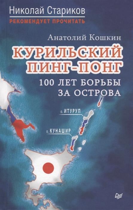 юрий толстихин пинг понг Кошкин А. Курильский пинг-понг 100 лет борьбы за острова