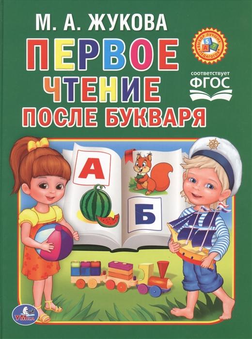 Жукова М. Первое чтение после букваря