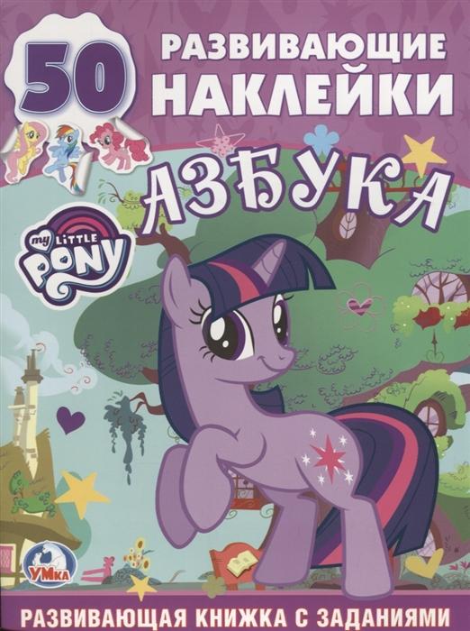 Козырь А. (ред.-сост.) Развивающие наклейки My Little Pony Азбука козырь а ред сост развивающие наклейки my little pony азбука
