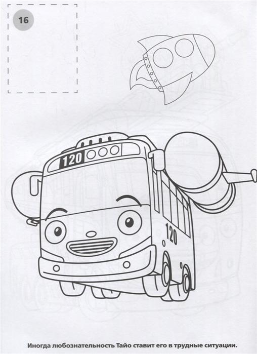 приключения тайо маленький автобус 16 цветных наклеек