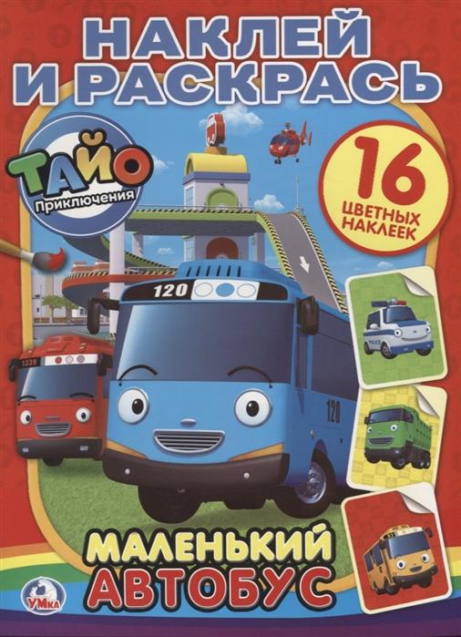 Козырь А. (ред.-сост.) Приключения Тайо Маленький автобус 16 цветных наклеек козырь а ред сост супер джипы 16 цветных наклеек