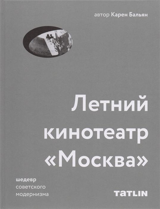 Фото - Бальян К. Летний кинотеатр Москва Шедевр советского модернизма домашний кинотеатр