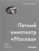 "Летний кинотеатр ""Москва"". Шедевр советского модернизма"
