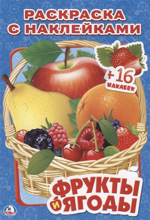 Сухарева О. (ред.-сост.) Фрукты и ягоды Раскраска с наклейками