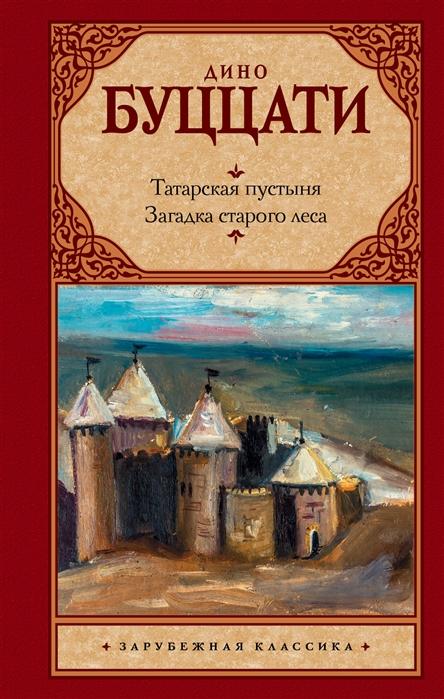 Буццати Д. Татарская пустыня Загадка Cтарого Леса стоимость