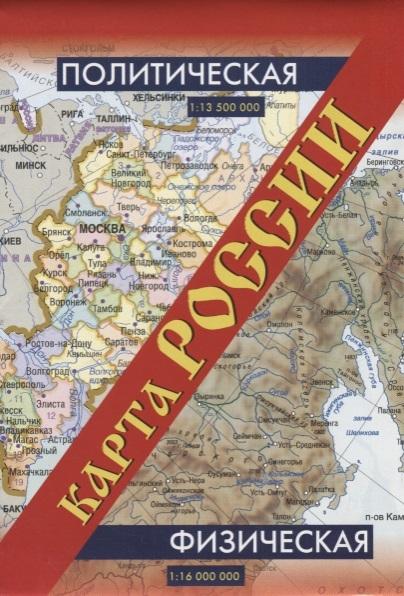 Карта России Политическая Физическая 1 13 500 000 1 16 000 000 цены