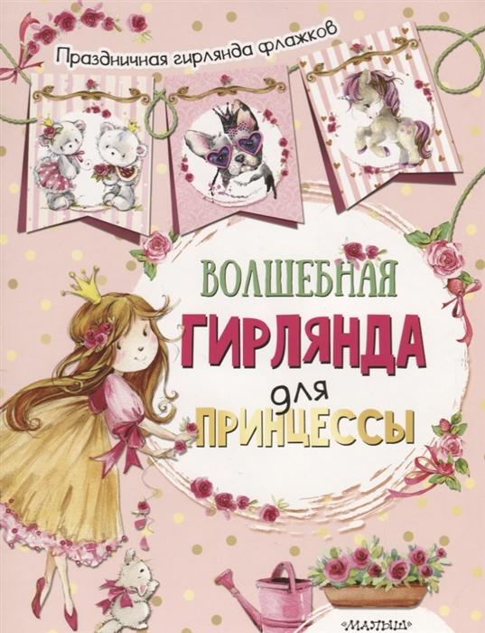 Фото - Фаенкова Е. (илл.) Волшебная гирлянда для принцессы познанская е перев принцессы волшебная история приключения в 3d