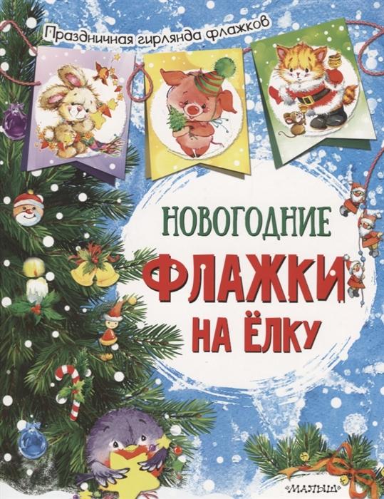 Фаенкова Е. (илл.) Новогодние флажки на елку