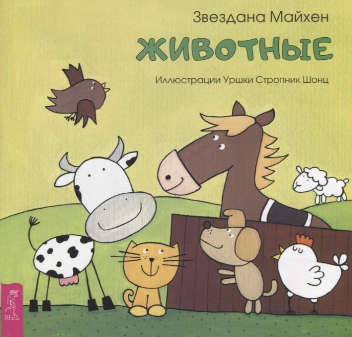 Майхен З. Животные звездана майхен животные кукараки комплект из 2 книг