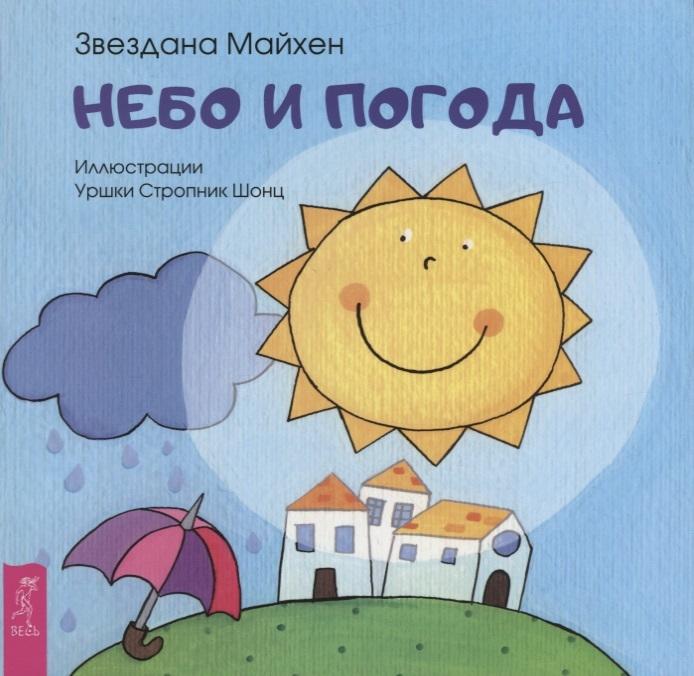 Майхен З. Небо и погода