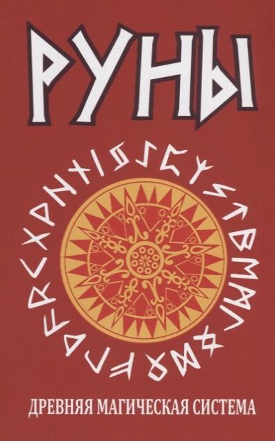 купить Царихин К. (ред.) Руны Древняя магическая система онлайн