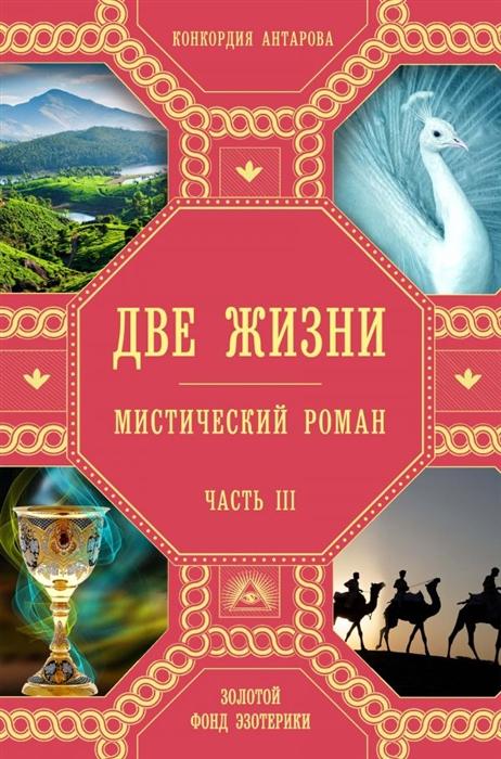Антарова К. Две жизни Мистический роман Часть III антарова к е две жизни в 3 частях комплект из 4 книг
