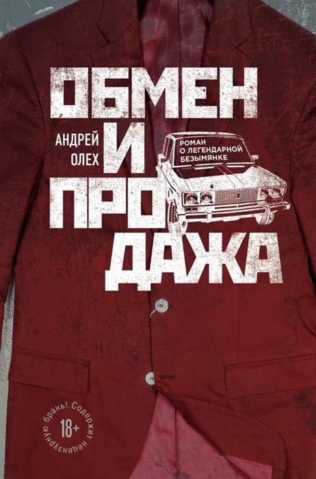 Олех А. Обмен и продажа