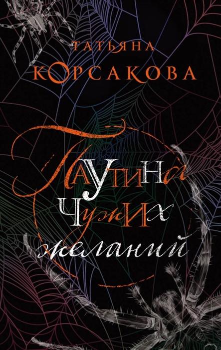 Корсакова Т. Паутина чужих желаний