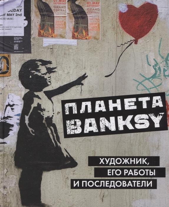 цена на Фасхутдинов Р. (ред.) Планета Banksy Художник его работы и последователи