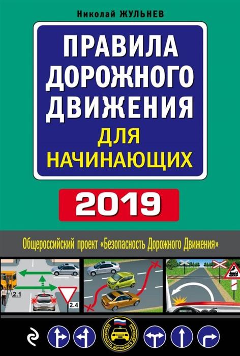 Жульнев Н. Правила дорожного движения для начинающих с изменениями на 2019 год