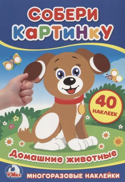 Козырь А ред-сост Домашние животные 40 наклеек