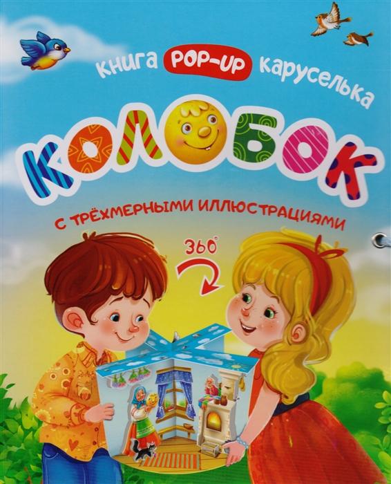 Колобок Книжка-каруселька с трехмерными иллюстрациями Колобок Сказка малышка внутри комплект из 2 книг детский комплект отк колобок