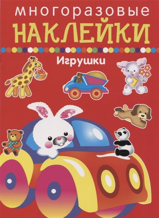Немирова Г. (илл.) Игрушки немирова г илл игрушки