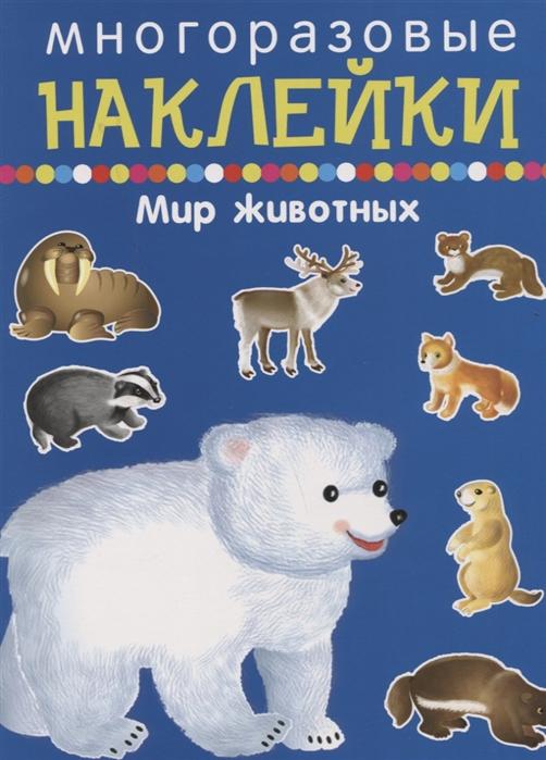Немирова Г. (илл.) Мир животных немирова г илл игрушки