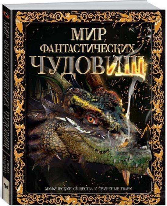 Колдуэлл С. Мир фантастических чудовищ колдуэлл с мир драконов когда оживают легенды