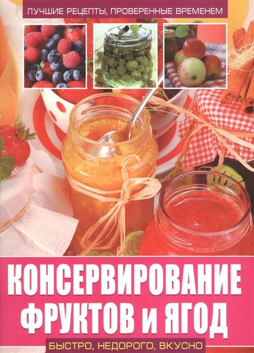 Завязкин О. (сост.) Консервирование фруктов и ягод