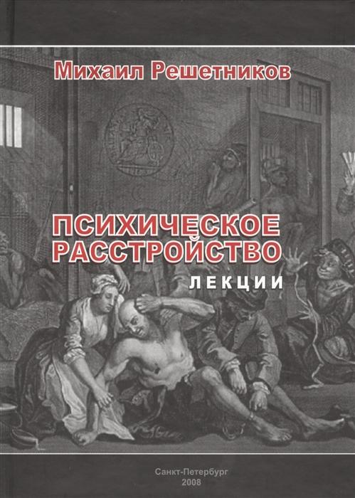 Решетников М.М. Психическое расстройство Лекции вишняков федор решетников