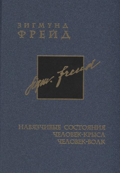 Фрейд З. Собрание сочинений в 26 томах Том 4 Навязчивые состояния Человек- крыса Человек-волк