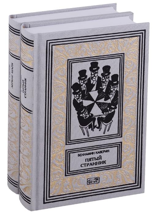 Каверин В. Пятый странник Легкие шаги Собрание сочинений в 2 томах комплект из 2 книг цена и фото