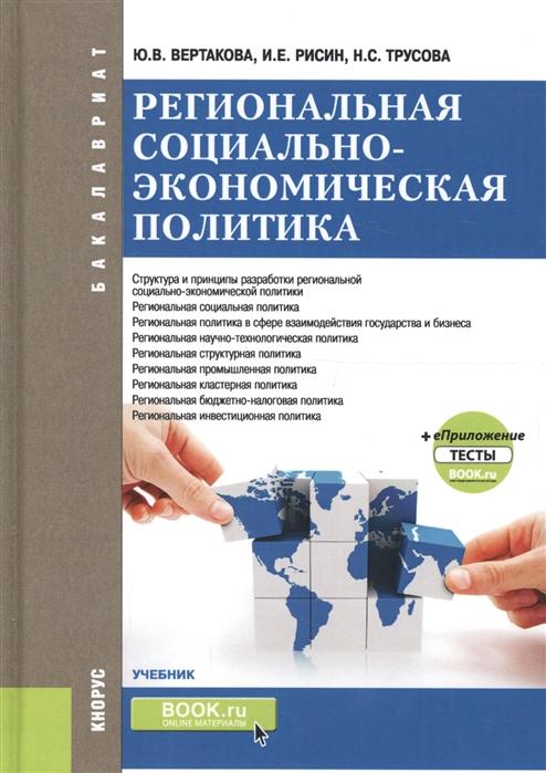 Вертакова Ю., Рисин И., Трусова Н. Региональная социально-экономическая политика еПриложение тесты Учебник цена