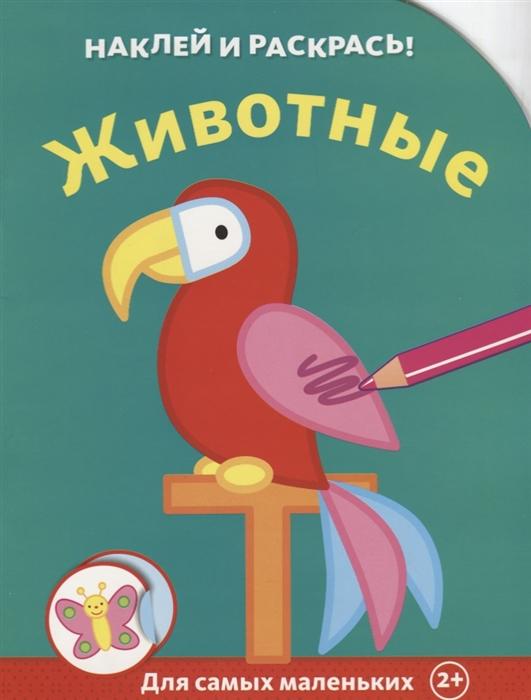 Бутикова М. (ред.) Животные Для самых маленьких бутикова м ред животные такие разные