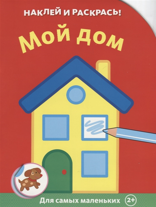 Бутикова М. (ред.) Мой дом Для самых маленьких бутикова м ред животные такие разные