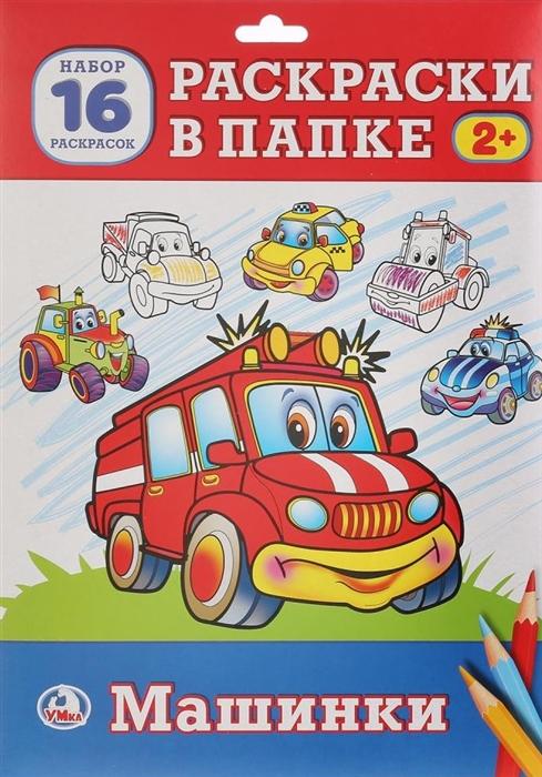 Козырь А ред-сост Машинки Раскраска в папке