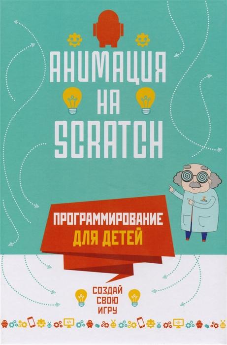 Алудден Й., Вальясинди Ф., Гамбел Ф., Фигус В. Программирование для детей Анимация на Scratch цена