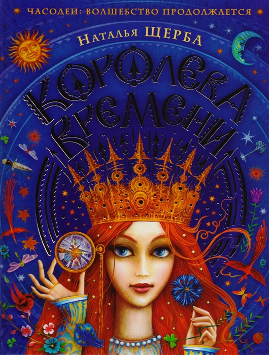 Щерба Н. Королева времени