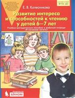 """Развитие интереса и способностей к чтению у детей 6-7 лет. Учебно-методическое пособие к рабочей тетради """"Я начинаю читать"""""""