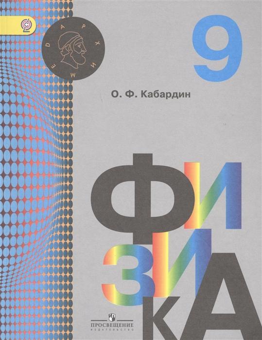 Кабардин О. Физика 9 класс Учебник для общеобразовательных организаций о ф кабардин физика 9 класс