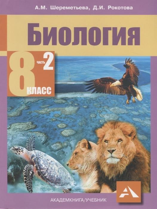 Биология 8 класс В двух частях Часть 2 Учебник фото