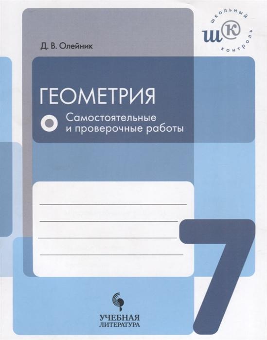 Олейник Д. Геометрия 7 класс Самостоятельные и проверочные работы