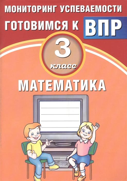 Баталова В. Математика 3 класс Мониторинг успеваемости Готовимся к ВПР годова и впр физика 7 класс мониторинг успеваемости учебное пособие