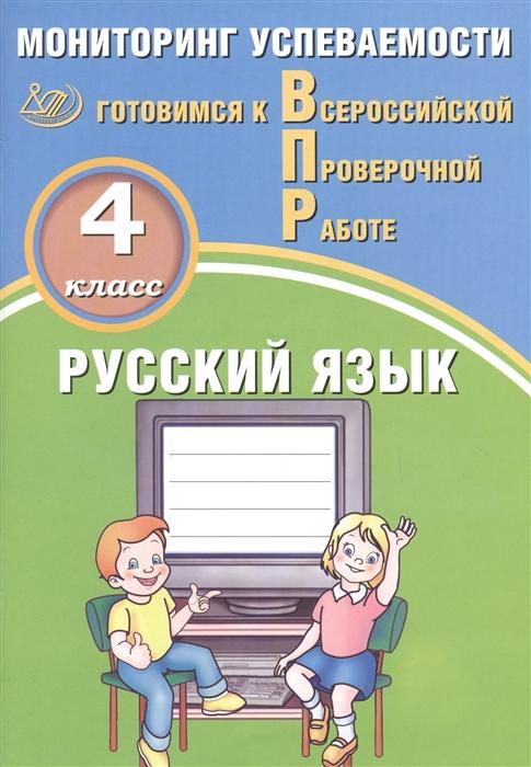 Растегаева О., Хромова О. Русский язык 4 класс Мониторинг успеваемости Готовимся к ВПР баталова в к впр математика 4 класс мониторинг успеваемости