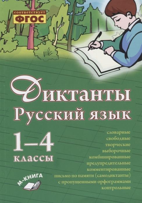 Перова О. Русский язык Диктанты 1 4 классы