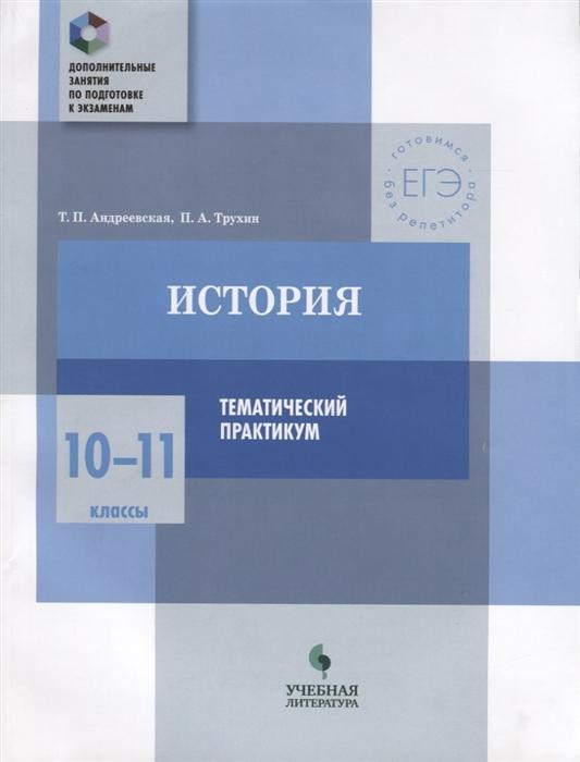 Андреевская Т., Трухин П. История 10-11 классы Тематический практикум цена