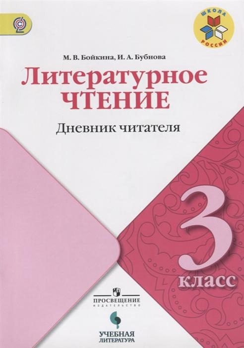 все цены на Бойкина М., Бубнова И. Литературное чтение Дневник читателя 3 класс онлайн