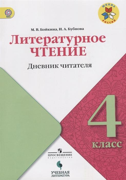 все цены на Бойкина М., Бубнова И. Литературное чтение Дневник читателя 4 класс онлайн
