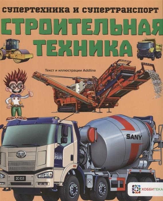 Addline Строительная техника цена в Москве и Питере